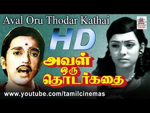 Aval Oru Thodarkathai Movie |கமல் சுஜாதா நடித்த தெய்வம் தந்த வீடு போன்ற பாடல்கள் நிறைந்த படம்