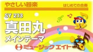 【SY-213】真田丸 メインテーマ 商品詳細はこちら→https://www.music8.c...