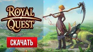 Где скачать #RoyalQuest 📌 зарегистрироваться и играть в Royal Quest