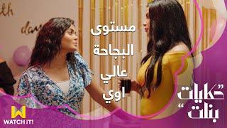 حكايات بنات 5 - داليا عليت بسقف البجاحة على جميلة عشان تفهمها انها كده كده هتاخد معتز