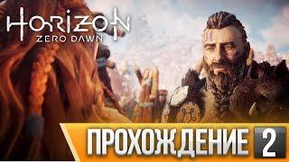 Прохождение Horizon  Zero Dawn   СТРИМ (2)  НОВЫЕ БОССЫ И ОГРОМНЫЙ МИР