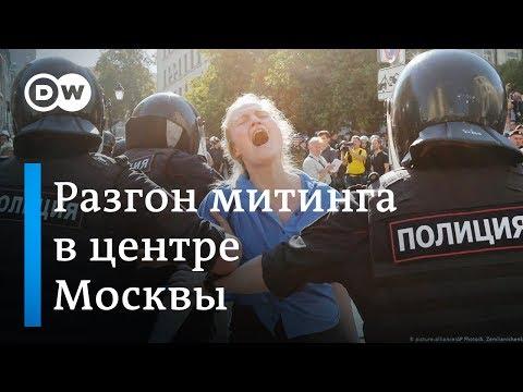 Акция протеста 27 июля в Москве: разгон митинга, массовые задержания, Росгвардия и дубинки