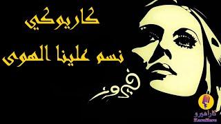 Fairouz - Nasam Alayna Al Hawa Karaoke / فيروز - نسم علينا الهوى كاريوكي