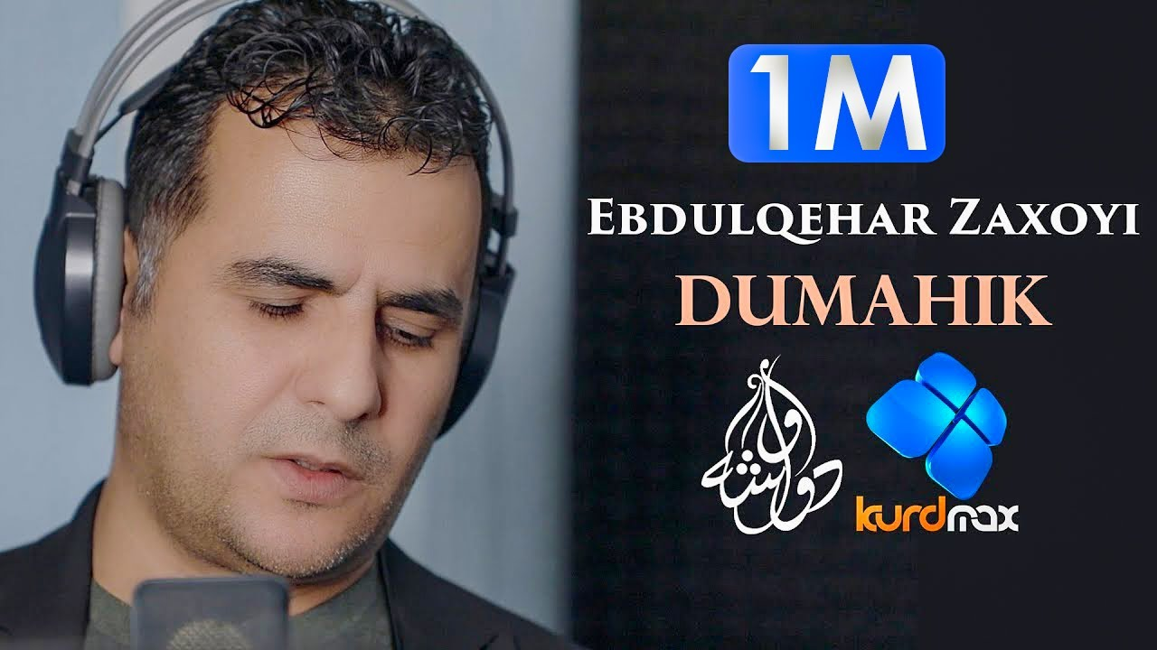 Ebdulqehar Zaxoyi - Dumahik | عەبدولقەهار زاخۆیی - دوماهیک