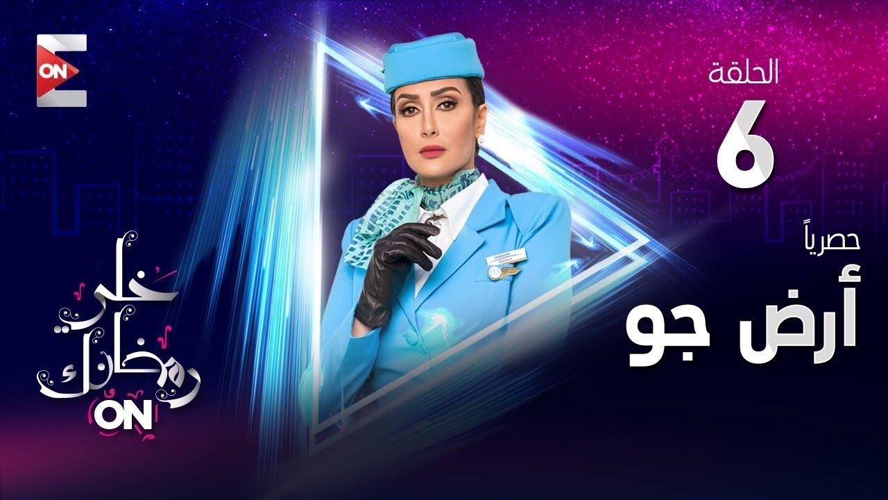 مسلسل أرض جو - HD - الحلقة السادسة - غادة عبد الرازق - (Ard Gaw - Episode (6