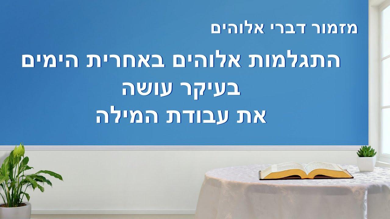 Messianic music | 'התגלמות אלוהים באחרית הימים בעיקר עושה את עבודת המילה'