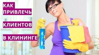 Привлечение клиентов в Клининге(Презентация франшизы https://youtu.be/I4PFumfrCOM Оставить заявку на франшизу https://goo.gl/HRTO2x Мы ВКонтакте https://vk.com/cleaning1millio..., 2015-06-16T10:40:17.000Z)