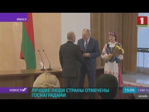 Премьер-министр Сергей Румас вручил госнаграды