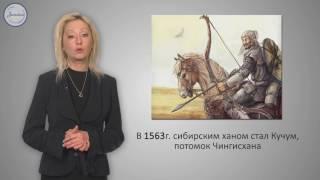 История 6 класс. Внешняя политика Ивана IV на востоке и в Западной Сибири