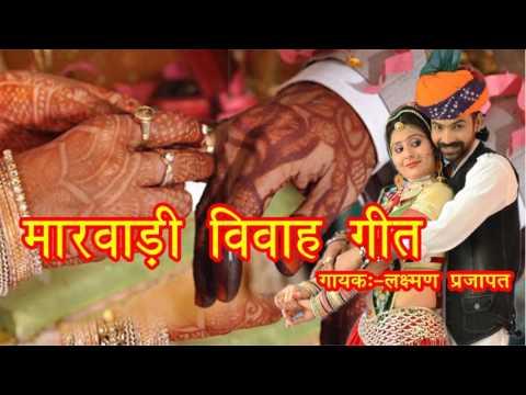 Mahrwadi Vivah Geet 2017 !! मारवाड़ी विवाह गीत !! Latest DJ Rajasthani Song