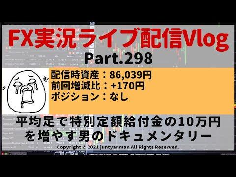 【FX実況ライブ配信Vlog】平均足で特別定額給付金の10万円を増やす男のドキュメンタリーPart.298