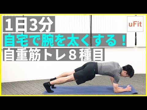 腕を太くする筋トレ!自宅で本気のワークアウト【腕の筋肉の鍛え方/自宅トレーニング】(1日3分)