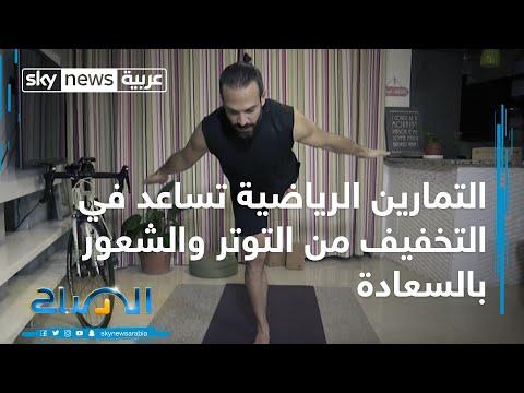 التمارين الرياضية تساعد في التخفيف من التوتر والشعور بالسعادة  - نشر قبل 1 ساعة