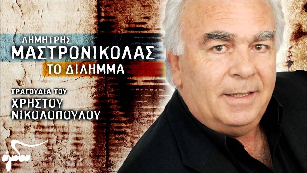 Δημήτρης Μαστρονικόλας - Το Δικό Μου Το Αντίο (Official Audio Release HQ)