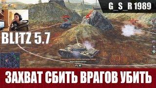 WoT Blitz - Война статистов. Как они действуют - World of Tanks Blitz (WoTB)