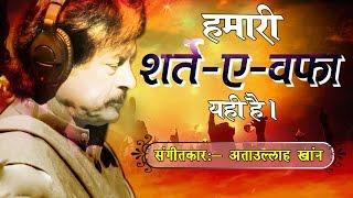 Hamari Shart-e-Wafa Yahi Hai | Attaullah Khan | Superhit Song | Sad Song | Qawwali Muqabla