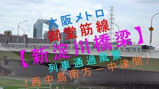 大阪メトロ御堂筋線【新淀川橋梁(西中島南方-中津間)】列車通過風景