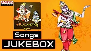 Annamacharya Keerthanalu Vol-3  Telugu Devotional Songs By Nitya Santhoshini