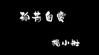 孤芳自赏 - 杨小壮 Gu fang zi shang - yang xiao zhuang 中文歌词+拼音 [With Chinese pinyin lyrics]