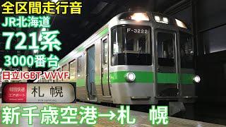[全区間走行音]JR北海道721系3000番台(特別快速エアポート) 新千歳空港→札幌(2020/4)