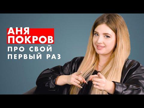 АНЯ ПОКРОВ про свой ПЕРВЫЙ раз
