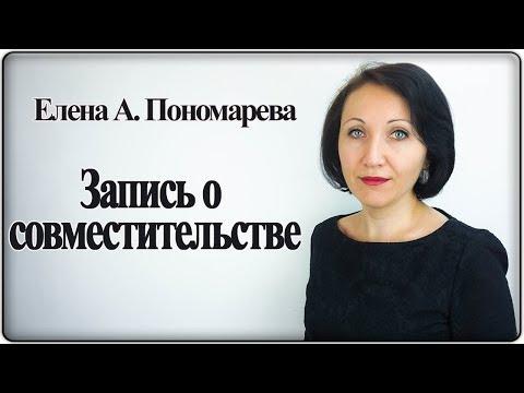 Запись в трудовую книжку о совместительстве - Елена А. Пономарева