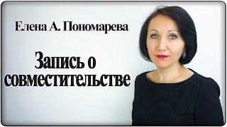 Запис у трудову книжку про сумісництво - Олена Пономарьова А.