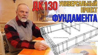 Универсальный проект фундамента. Почему у ДК130 ленточный фундамент и 14я арматура.(, 2018-02-09T14:00:07.000Z)