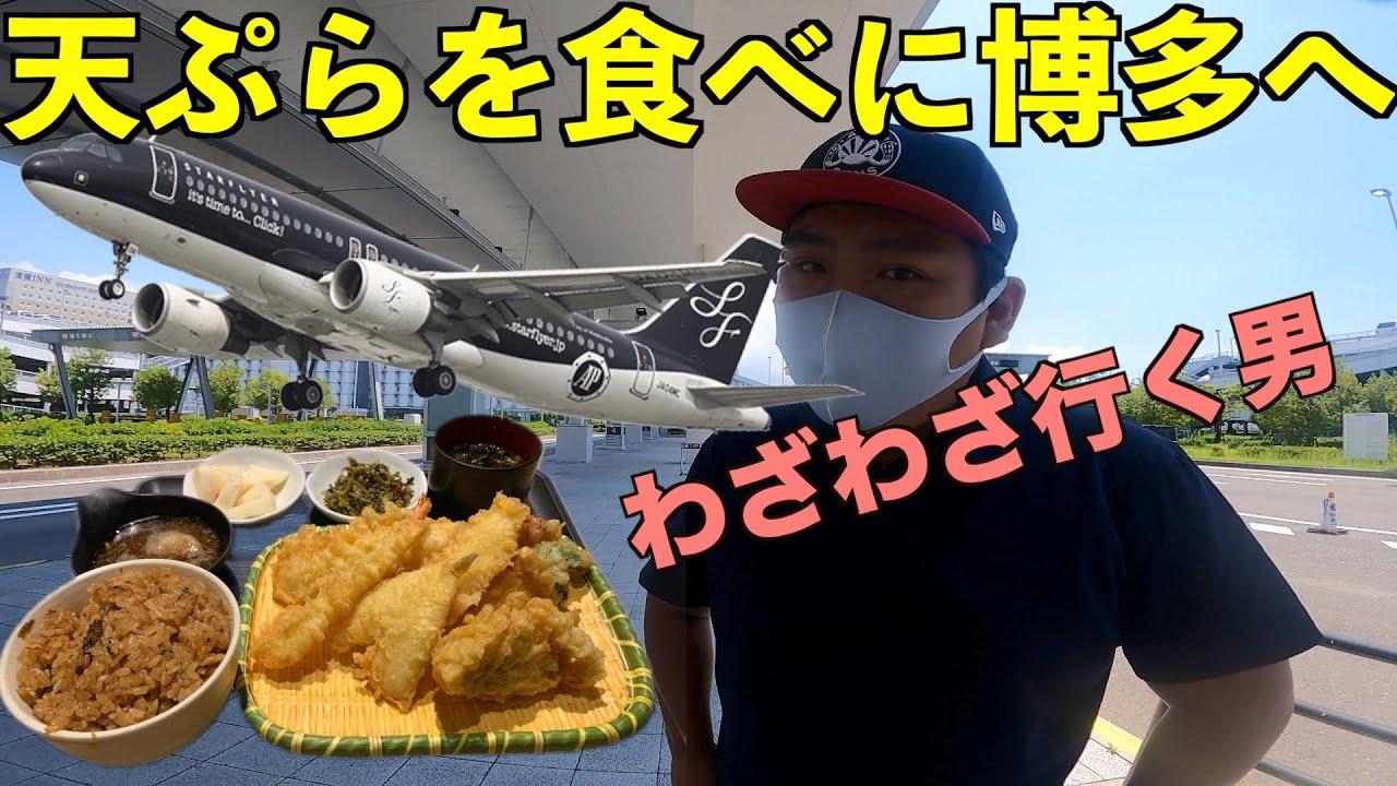 【セントレア】天ぷら定食を食べにわざわざ福岡へ飛行機で行く男