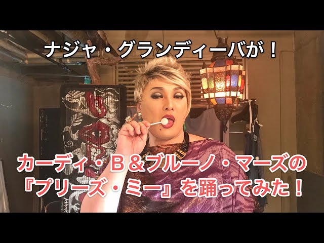 ナジャがカーディ・B&ブルーノ・マーズのコラボ曲『プリーズ・ミー』を踊ってみた!