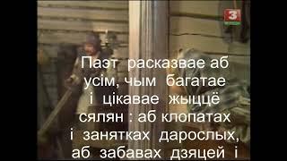 Буктрейлер по книге Якуба Коласа ''Новая зямля'', филиал ''Городская библиотека №3'' г. Слоним
