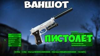 Fallout 4 ПИСТОЛЕТ О КОТОРОМ ТЫ МЕЧТАЛМОД