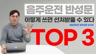 """음주운전 반성문 """"TOP 3"""" 이렇게…"""