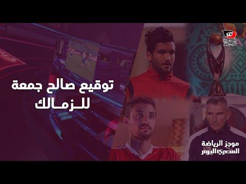 موجز الرياضة | إصابة طاهر محمد طاهر وتوقيع صالح جمعة للزمالك سبب عودته للتدريبات