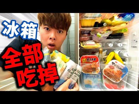 大胃王挑戰把冰箱裡塞滿的食物全部吃完前不能結束...