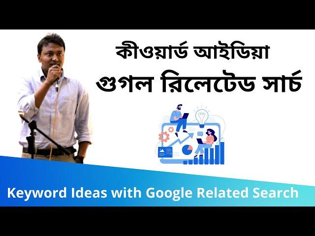 28. Keyword Ideas with Google Related Search (কীওয়ার্ড আইডিয়া) | SEO Bangla Tutorials 2020