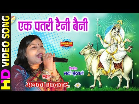 Ek Patri Raini Baini - एक पतरी रैनी बैनी | Alka Chandrakar - अलका चन्द्राकर