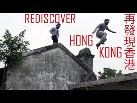 HK URBEX: REDISCOVER HONG KONG 再發現香港 - YouTube