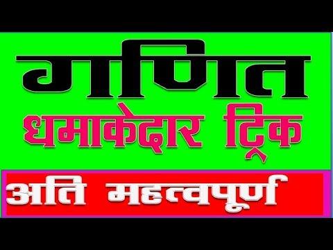 धमाकेदार ट्रिक मैथ्स आयु संबंधी math tricks in hindi video GK FO ALL EXAM