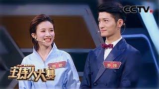[2019主持人大赛]三分钟自我展示 尹颂蔡紫巅峰对决| CCTV