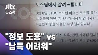 """토스 """"명의 도용"""" 주장…피해자는 """"고유 비밀번호 사용"""" / JTBC 뉴스룸"""