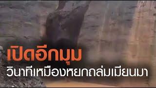 เปิดนาทีเหมืองถล่มในเมียนมา | TNN ข่าวเย็น | 03-07-20