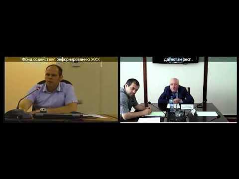 Фонд ЖКХ провел селекторное совещание с Республикой Дагестан. 29.07.2016