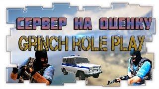SAMP | Сервер на оценку | Grinch RP - Тюремная жизнь в GTA!(В данной серии