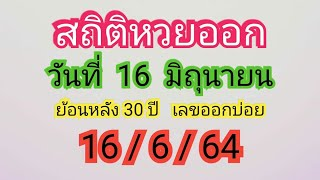 สถิติหวยออกย้อนหลังวันที่ 16 มิถุนายน ย้อนหลัง 30 ปี งวดวันที่ 16 มิถุนายน 2564