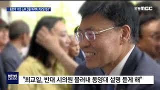 동양대 건물 공유재산 편입에 '최교일 입김' 의혹 / …