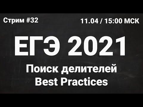 ЕГЭ по информатике 2021.32 Задание 25. Best Practices