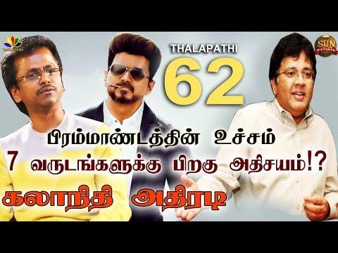 முருகதாஸ் அதிர்ச்சி | Thalapthy 62 | Kalanithi Maran | Vijay 62 | Thalapthy 63 | tamil Hot