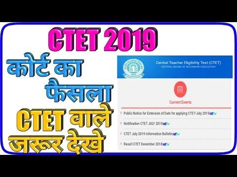 CTET 2019// सभी को मिलेगा मौका कम नंबर