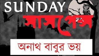 অনাথ বাবুর ভয় ( Anath Babur Bhoy ) | Sunday Suspense | Radio Mirchi |